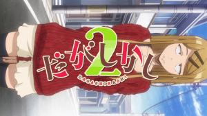 [Nii-sama] Dagashi Kashi 2 - 05